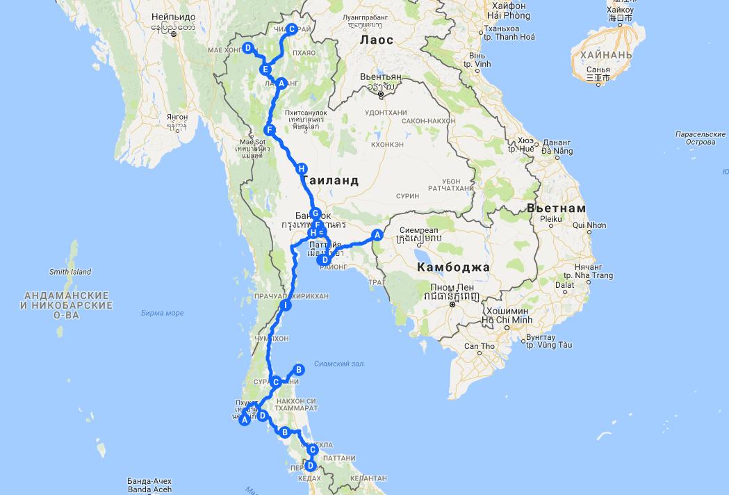 Тайский маршрут, 4 087 км